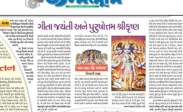 importance of Bhagwad Gita in our life in today's time