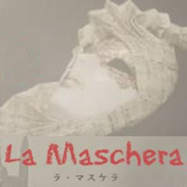 ラ・マスケラ – 仮面 —