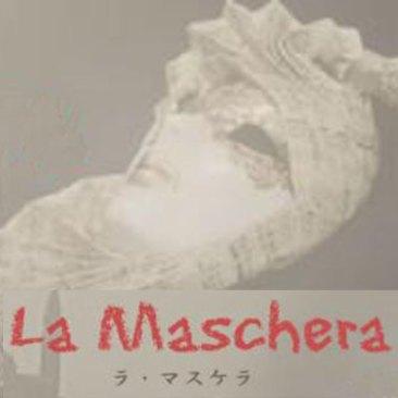 ラ・マスケラ ― 仮面