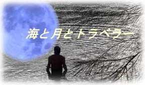 umitojantotsuki