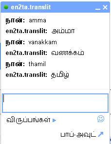 Tamil Google Bot