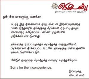 Vikatan Sorry Letter