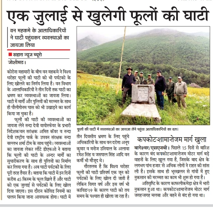 News paper cutting for valley of flowers opening news 2021
