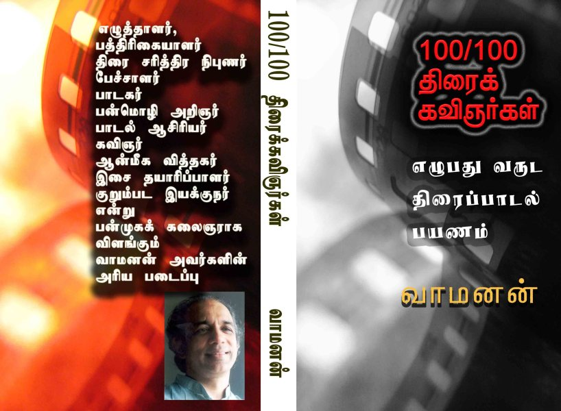 Tamil film songs and lyrics down the decades       Vamanan s Sight Friends