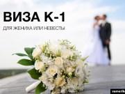 виза жениха невесты K-1