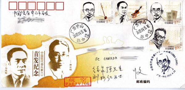 《中国现代音乐家(一)》邮票的首日封