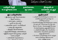 Vanagam - 3 Day training poster for 19-21 July 2019