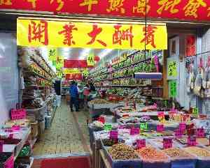 Vancouver Chinatown Store