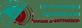 Центр изучения регрессологии Ванды Дмитриевой