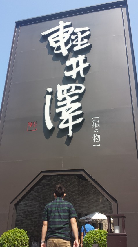 The Chinese name of the hotpot restaurant