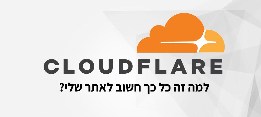 במה CloudFlare תורם לאתר שלכם?