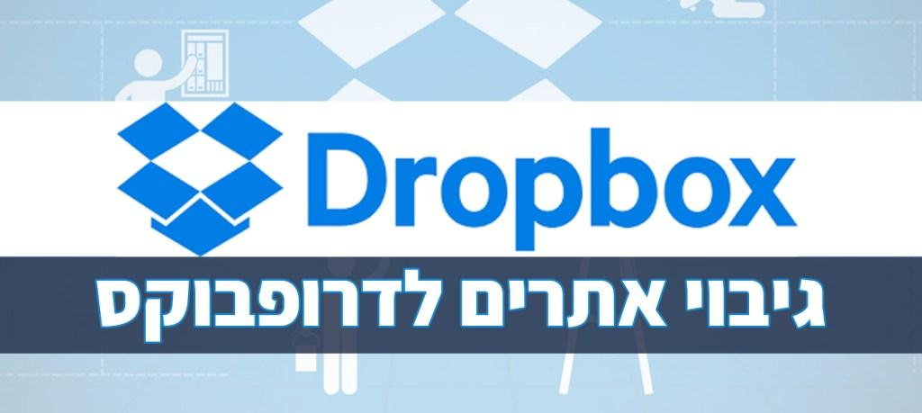 איך לגבות את האתר שלכם ל-DropBox