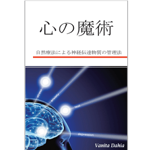 Alchemy of the Mind Japanese Version by Vanita Dahia