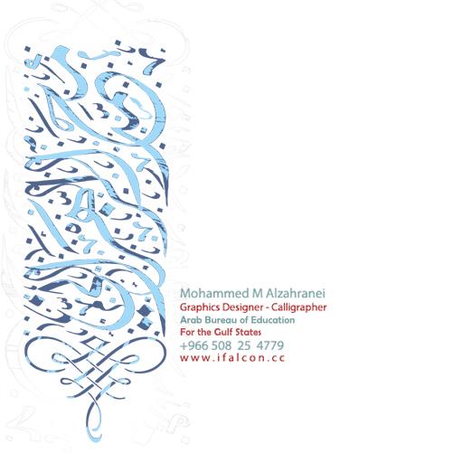 محمد الزهراني..صقرالخط العربي