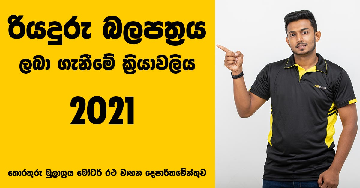 How to get a driving license in Sri Lanka