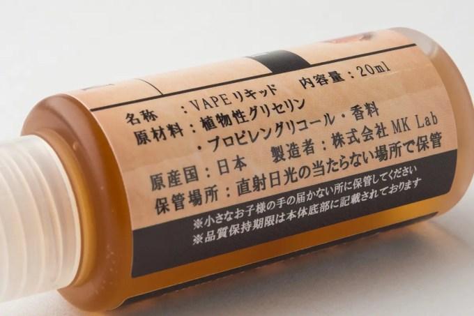 【リキッド】DEEP SMOKING「ディープスモーキング」 (MK VAPE Original/エムケーベイプオリジナル) レビュー