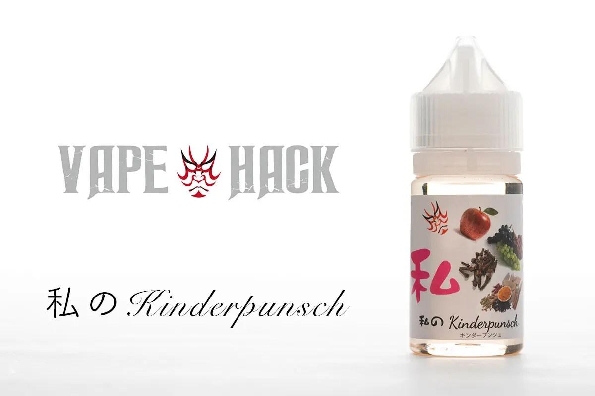 【VAPE HACK 私のKinderpunsch レビュー】私のキンダープンシュ