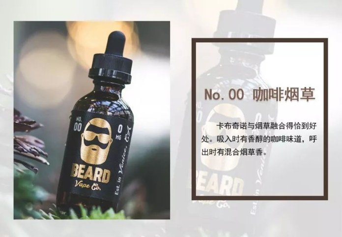 coffe vape juice