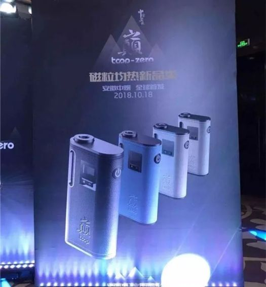 China Tobacco of Anhui Launched the World First Magnetic Particle Soaking Heat-not-burn Product