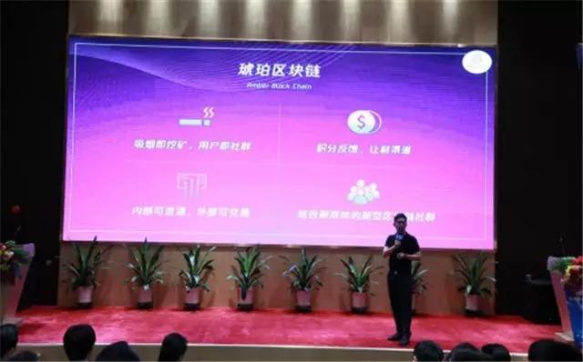 Amber Industry PM Li Ming Speech