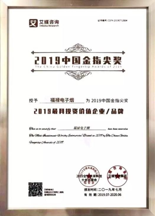 iiMedia award
