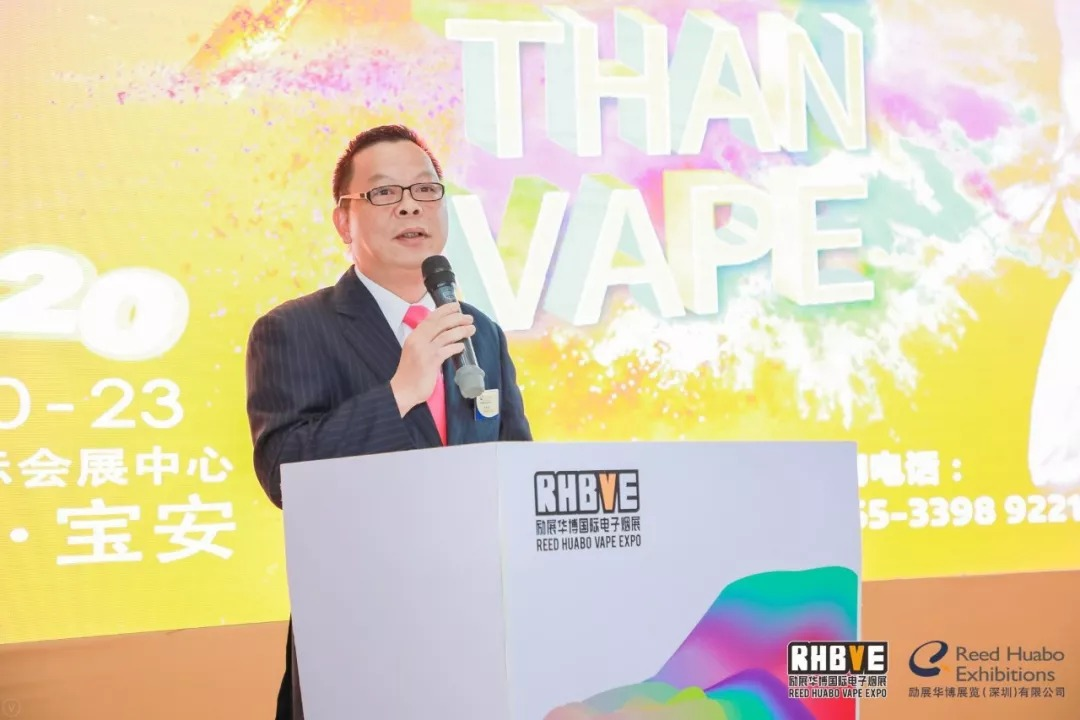 China Electronic Cigarette Industry Head Summit 2019