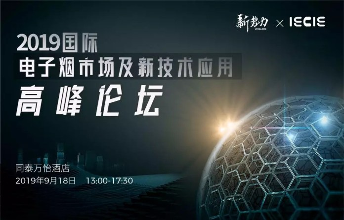 2019 VPXSL International Summit Forum on Electronic Cigarette Market and New Technology Application