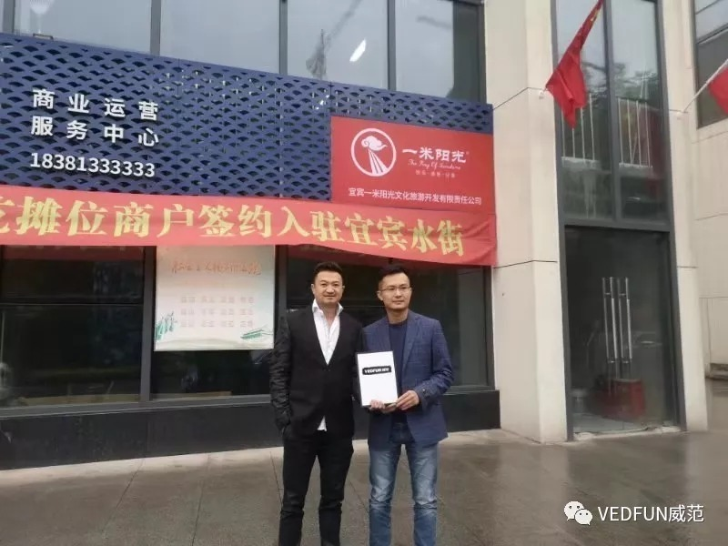 Liu Guangquan (left), chairman of One Meter of Sunshine, and Zhuang Xiaofeng, founder and CEO of VEDFUN Electronic Cigarette