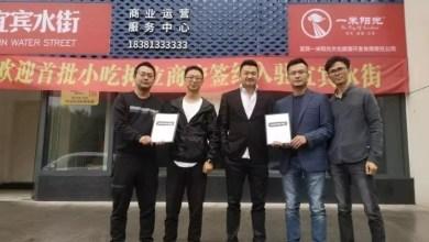 No.1 night club vape brand VEDFUN, achieves strategic cooperation with One Meter of Sunshine