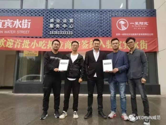 No.1 night club vape brand VEDFUN, achieves strategic cooperation with One Meter of Sunshine