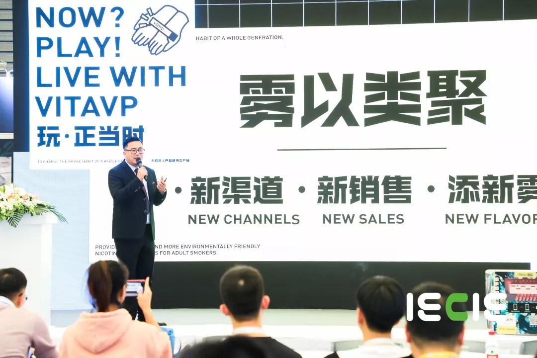 2019 IECIE Shanghai Vape Culture Week