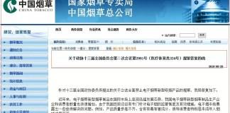 china tobacco reply