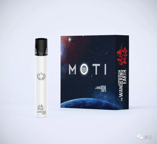 The Wandering Earth Limited Co branded Edition