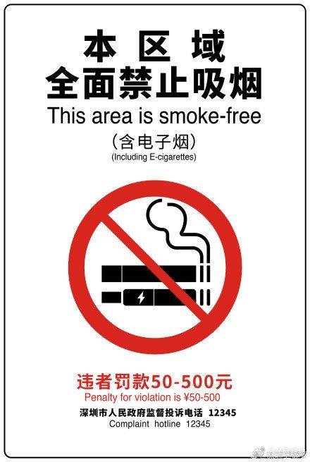 this area is smoke free(inclusind e-cigarettes)