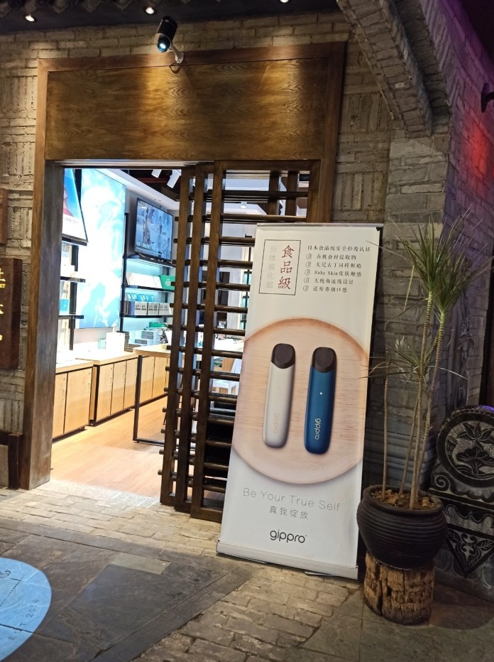 An e-cigarette authorized store in Guangzhou