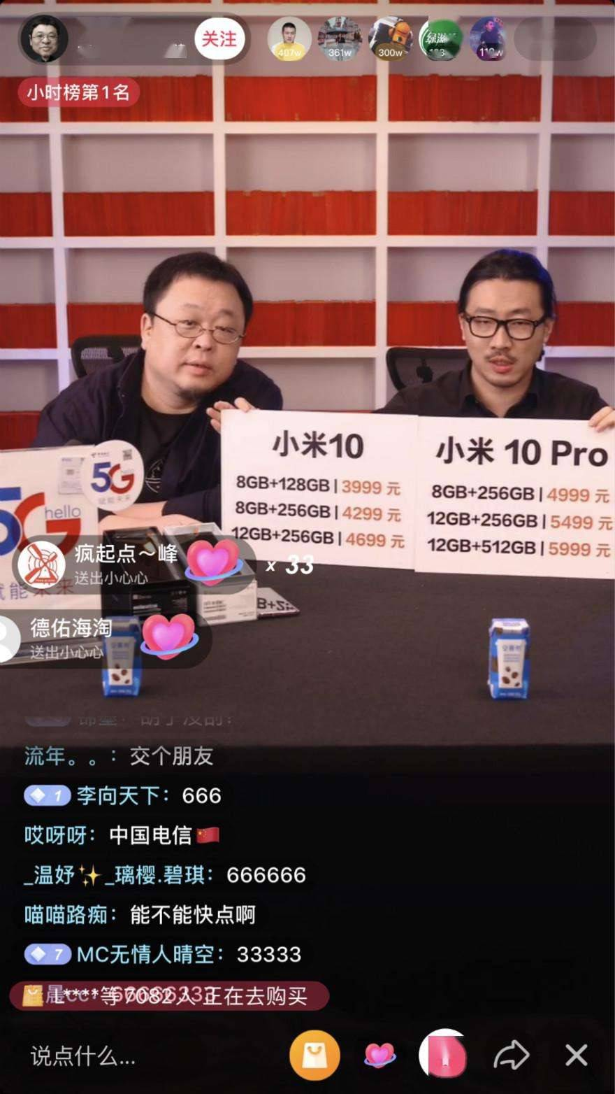 vvild vape CEO Luo Yonghao sold 110 million yuan groceries on TikTok in 3 hours