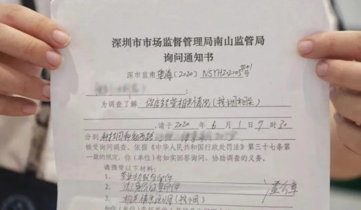 A vape store is warned by Shenzhen Tobacco Control Office