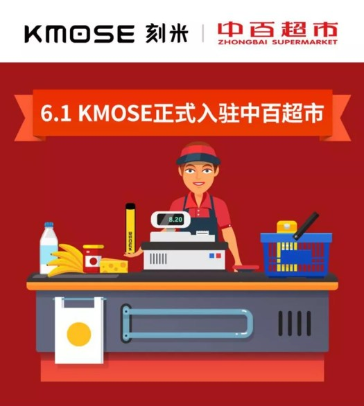 KMOSE settled in more than 700 offline stores in Zhongbai Supermarket