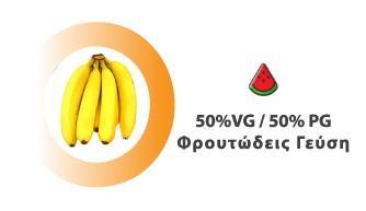 Innovation Smooth Banana 10ml