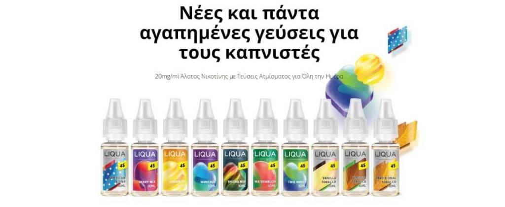 liqua vapebay προσφορές