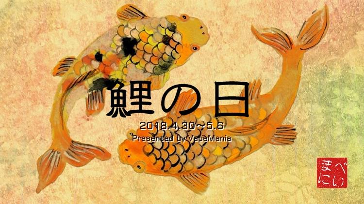 鯉の日キャンペーン!Koi に恋焦がれコイル巻くっ!!