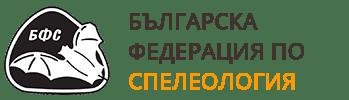 Федерацията по спелеология с нов председател