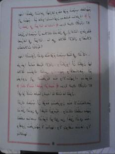 Les ressources pour la lecture en arabe au Maroc (5/6)