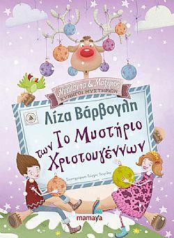 Λίζα Βάρβογλη το μυστήριο των Χριστουγέννων