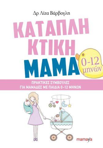 καταπληκτική μαμά με παιδιά 0-12 μηνών