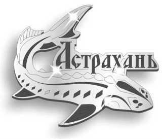 Доставка сборных грузов из Китая в Астрахань