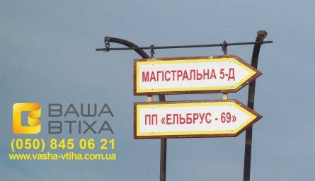 Замовити в Києві табличку з адресою