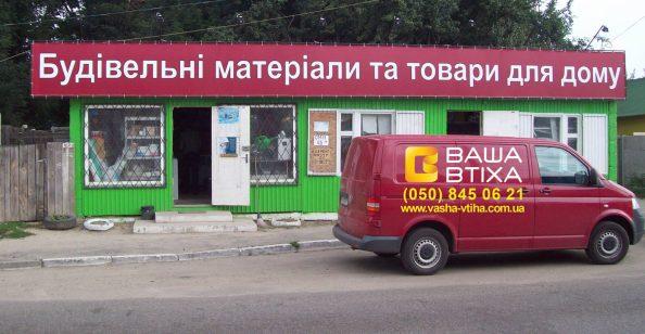 Замовити поклейку реклами на автомобіль в Києві