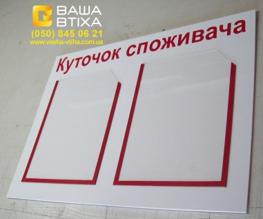 Заказать уголок покупателя Киев – рекламная компания «Ваша Втіха»