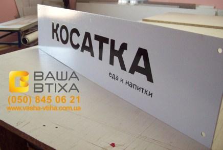 Рекламні таблички недорого, замовити в Києві